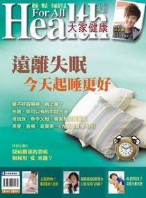 大家健康雜誌 07月號/2012年 第306期
