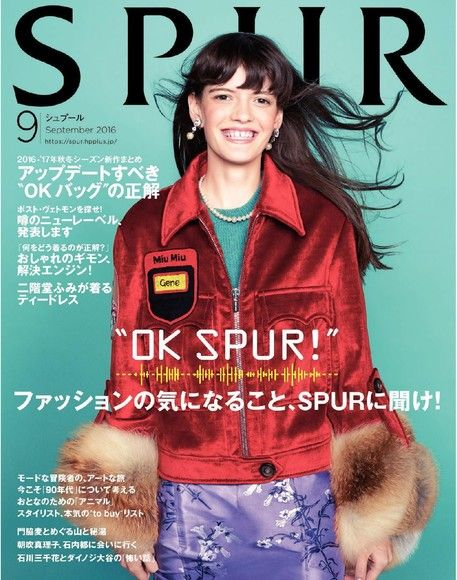 SPUR 2016年9月號