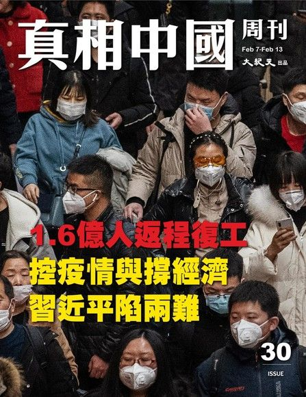 真相中國周刊 2020.2月號/第30期