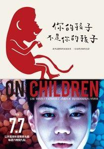【电子书】你的孩子不是你的孩子(電視劇書衣版)
