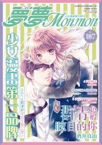夢夢少女漫畫電子期刊 NO.187