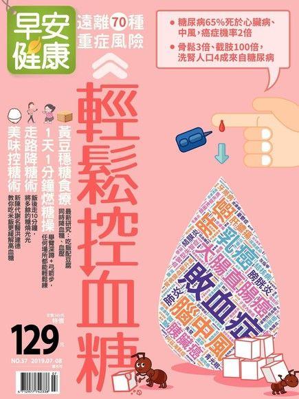 早安健康雙月刊 07+08月號/2019 第37期