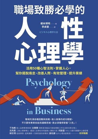 職場致勝必學的人性心理學