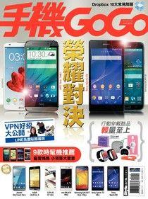 手機GOGO No.103