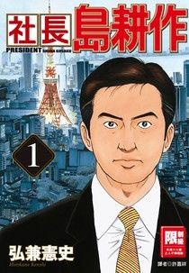 社長島耕作(1)
