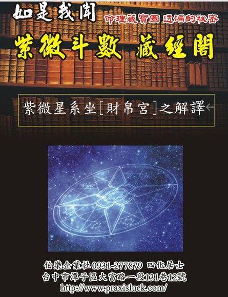 紫微星系 坐財帛宮 之解譯
