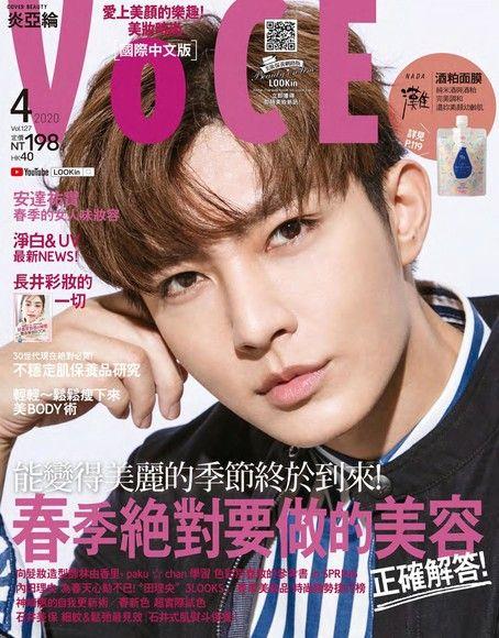 VoCE美妝時尚國際中文版 04月號/2020 第127期