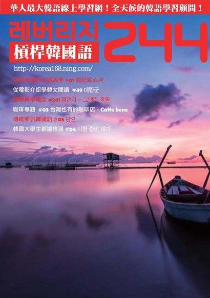 槓桿韓國語學習週刊第244期