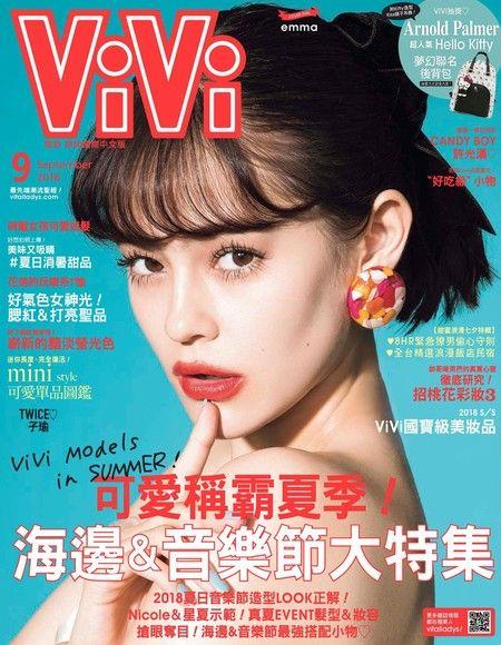 ViVi唯妳時尚國際中文版 09月號/2018 第150期