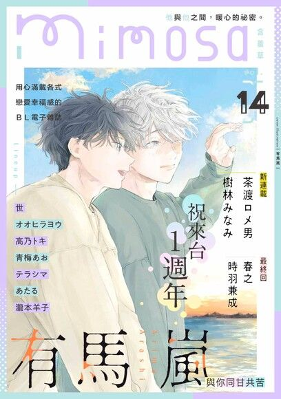mimosa 含羞草 Vol.13