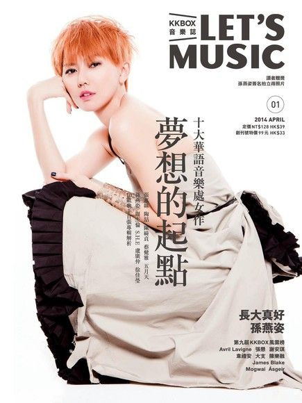 Let's Music音樂誌 No.1