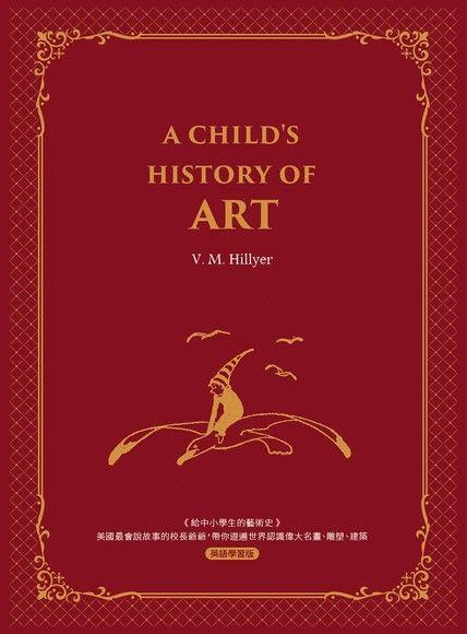 給中小學生的藝術史【西方家庭必備,經典英語學習版】A Child's History of Art