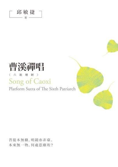 曹溪禪唱──《六祖壇經》