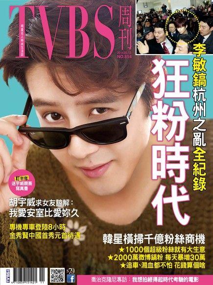 TVBS周刊 第854期 2014/03/14