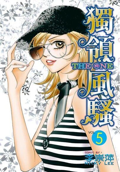 THE ONE 獨領風騷 (5)