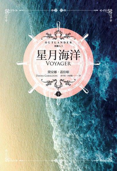 異鄉人 Outlander(3)星月海洋(下)