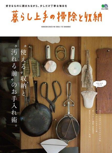 日本聰明好生活──打掃與收納