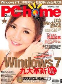 PC home 電腦家庭 02月號/2009 第157期