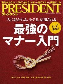 PRESIDENT 2019年4.29號 【日文版】