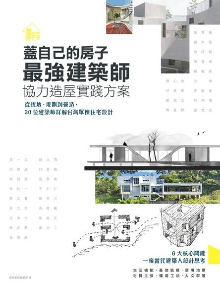蓋自己的房子!最強建築師協力造屋實踐方案
