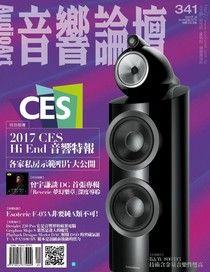 Audio Art 音響論壇 02月號/2017 第341期