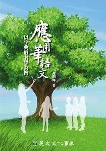 應用華語文