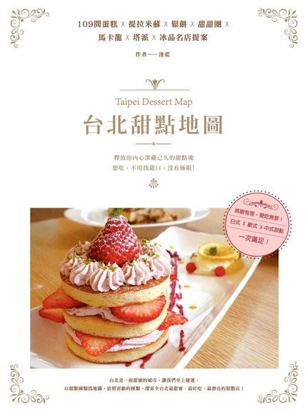 台北甜點地圖
