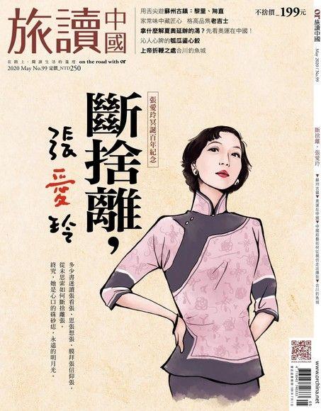 旅讀中國No99 斷捨離,張愛玲~張愛玲冥誕百年紀念