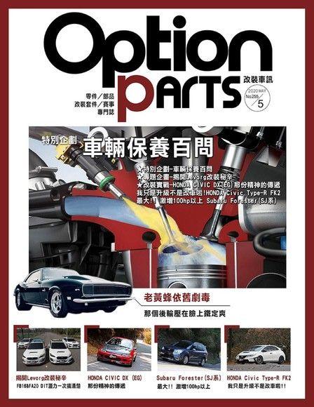 Option改裝車訊2020/5月號(NO.255)
