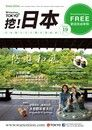 WAttention Tokyo+ 挖!日本 Vol.19