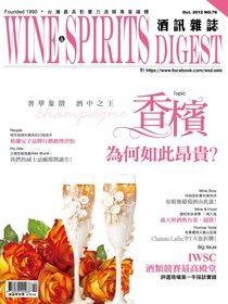 酒訊Wine & Spirits Digest 10月號/2012 第76期