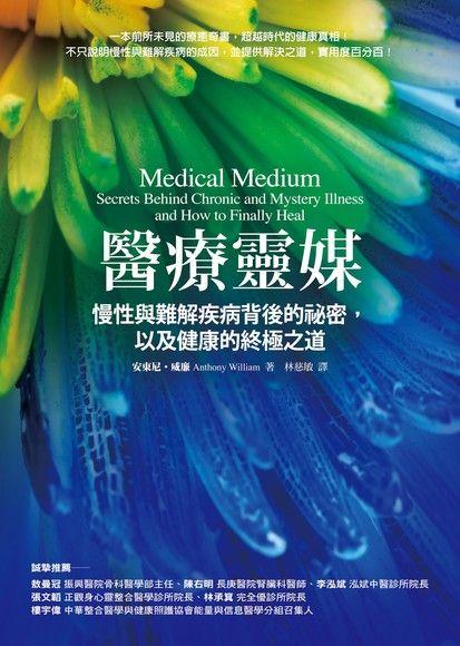醫療靈媒: 慢性與難解疾病背後的祕密, 以及健康的終極之道
