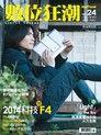 數位狂潮DigiTrend 03-04月號/2014 第24期