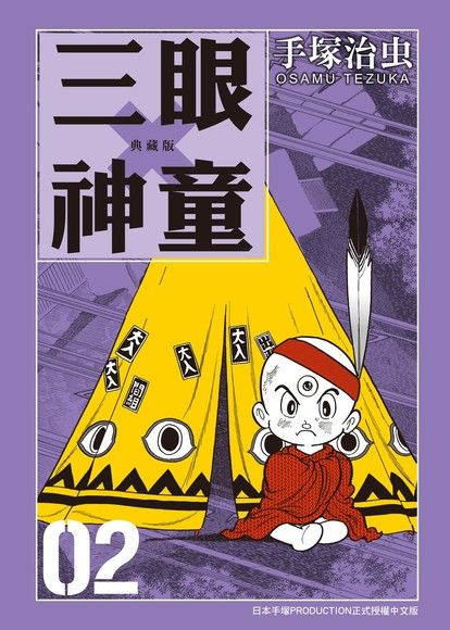 三眼神童 典藏版 2