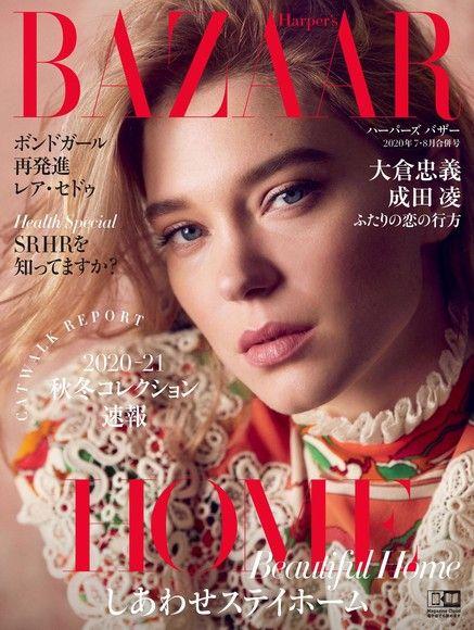 Harper's BAZAAR 2020年07、08月合刊號 【日文版】
