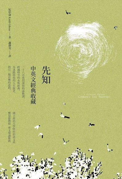 先知(中英文經典收藏)