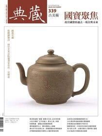 典藏古美術 12月號/2020 第339期