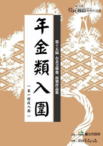 第十五屆臺北文學獎得獎作品集:年金類入圍
