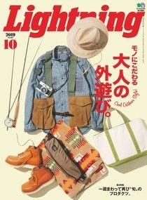 Lightning 2019年10月號 Vol.306 【日文版】