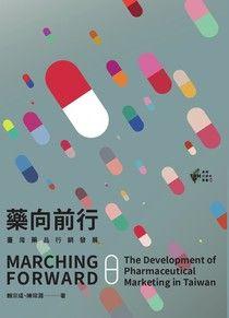 藥向前行──臺灣藥品行銷發展