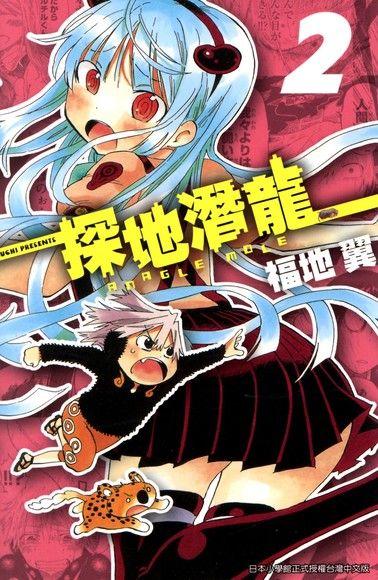 探地潛龍(02)