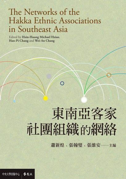 東南亞客家社團組織的網絡
