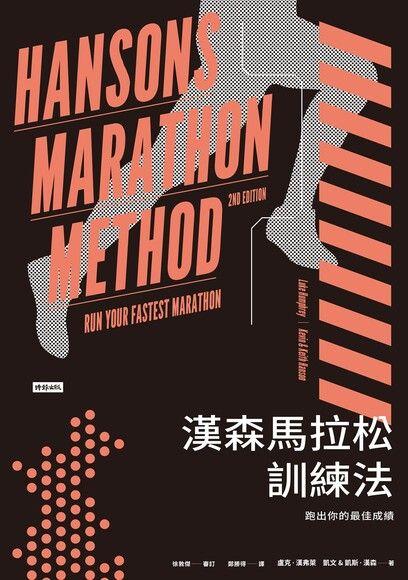 漢森馬拉松訓練法
