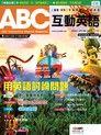 ABC互動英語 10月號/2013 第136期