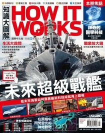 HOW IT WORKS知識大圖解國際中文版 07月號/2016 第22期