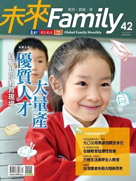 未來Family 42