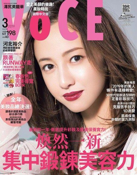 VoCE美妝時尚國際中文版 03月號/2019 第114期