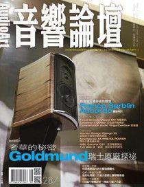 Audio Art 音響論壇 08月號/2012 第287期