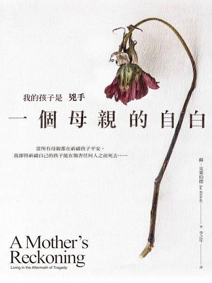我的孩子是兇手:一個母親的自白