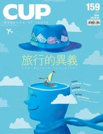 CUP 04月號/2015 第159期